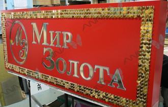 Вывеска с пайетками всего за 15000 рублей