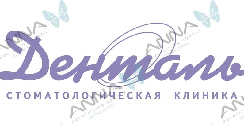 денталь-1.jpg