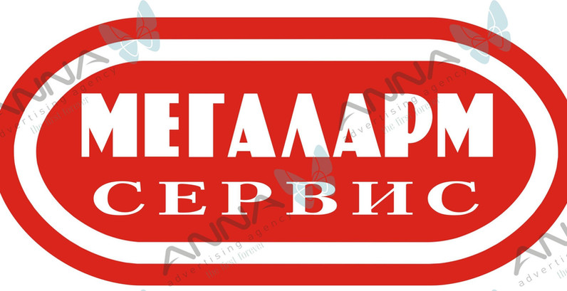 МЕГАЛАРМ-1.jpg