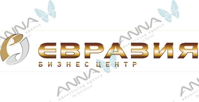 ЕВРАЗИЯ БЦ-1.jpg