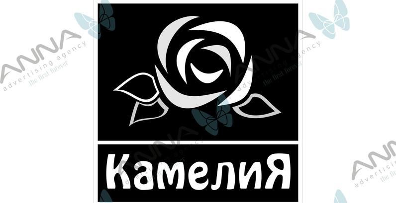 КАМЕЛИЯ-1.jpg