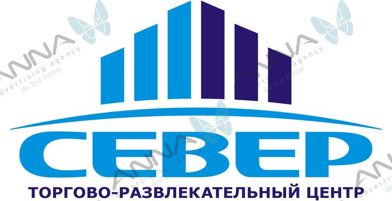 СЕВЕР ТРЦ-1.jpg
