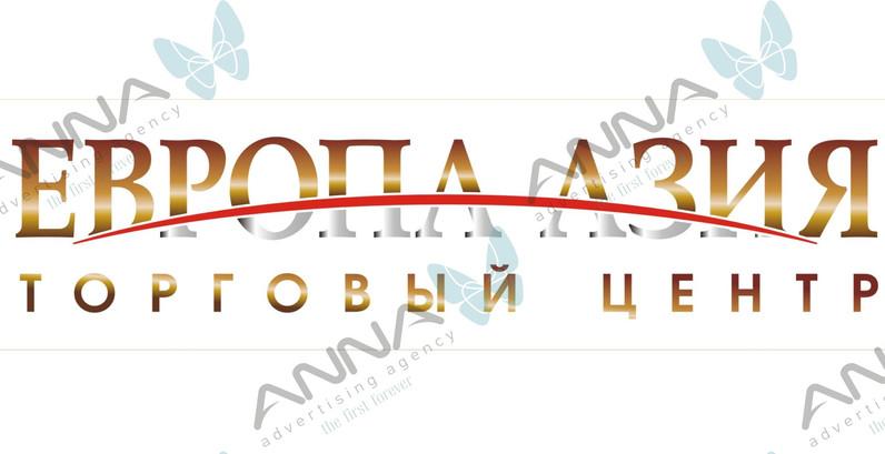 ЕВРОПА АЗИЯ-1.jpg