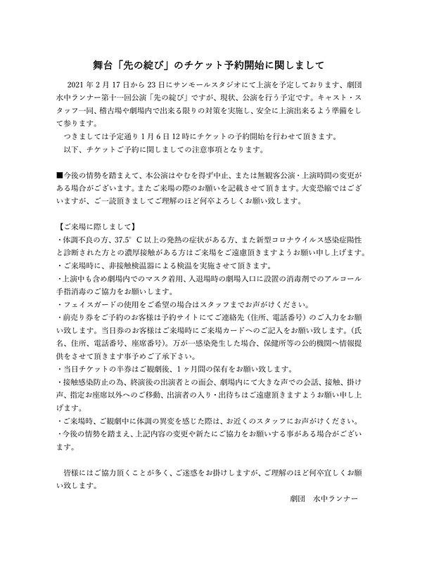 先の綻びコロナ対策.jpg