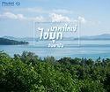 จุดที่ 11 เกาะนาคาใหญ่  Naka Yai Island