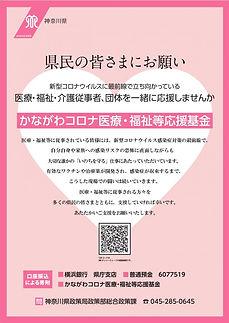 donation-chirasi2_page-0001.jpg