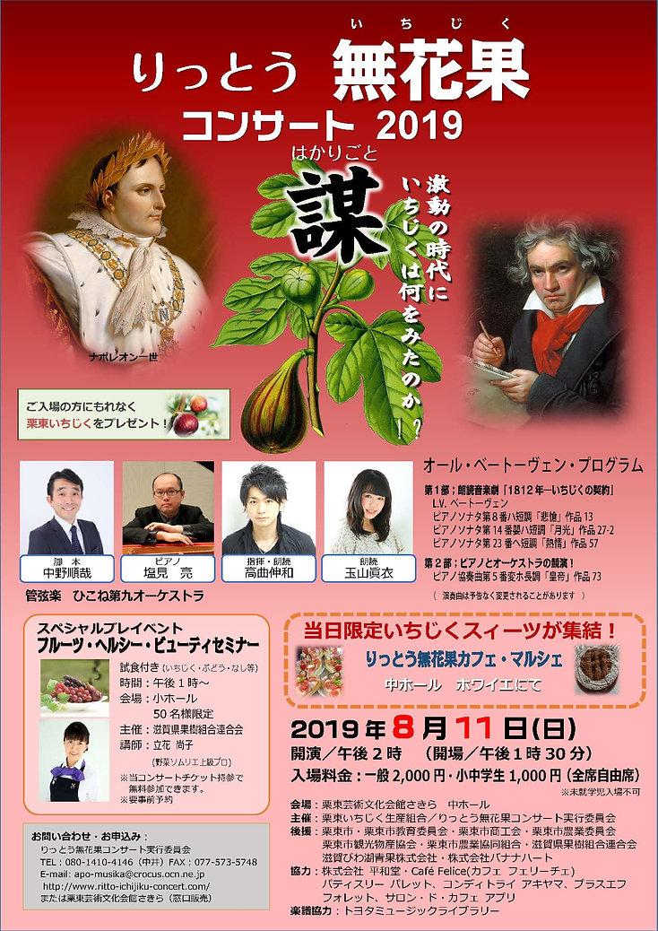 無花果コンサート2019ポスター20190430.jpg