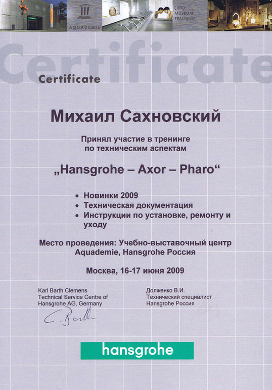 Сахновский_hansgrohe.JPG