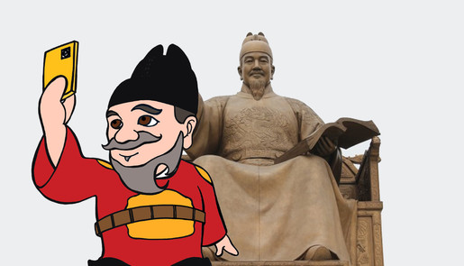 King Sejong with Statue
