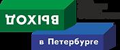 выход в Петербурге.png