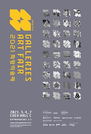 2021 화랑미술제 포스터_520x760.png