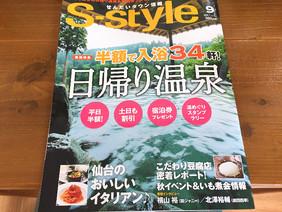 S style 9月号