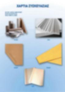 Χαρτιά Συσκευασίας - ΒΑΤΕΣ ΥΛΙΚΑ ΣΥΣΚΕΥΑΣΙΑΣ