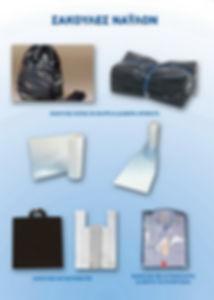 Σακούλες Καταστημάτων - ΒΑΤΕΣ ΥΛΙΚΑ ΣΥΣΚΕΥΑΣΙΑΣ
