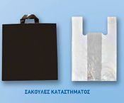 Σακούλες καταστημάτων, σακούλες με αυτοκόλλητο και σκέτο για συσκευασία.ΒΑΤΕΣ - ΥΛΙΚΑ ΣΥΣΚΕΥΑΣΙΑΣ