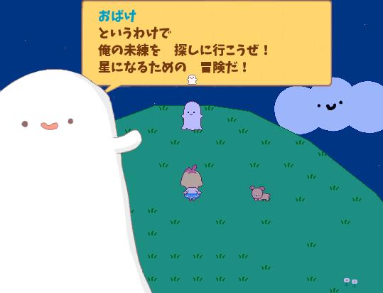 C_おばけ04A