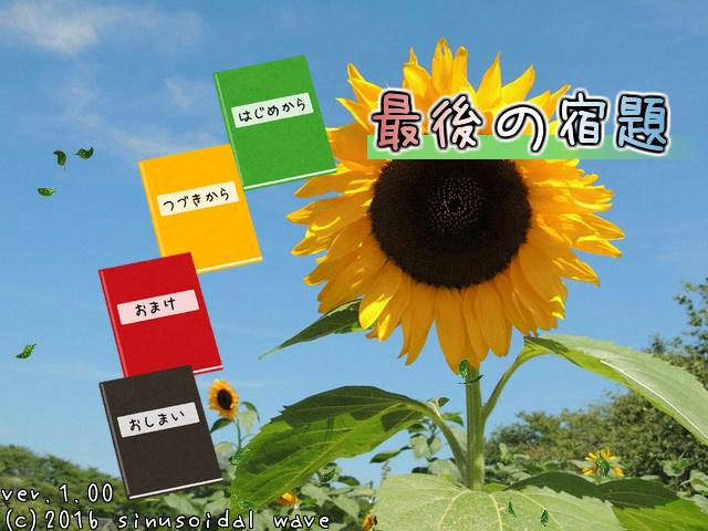 F_夏休み07A