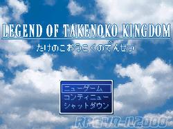 no47 たけのこ王国の伝説
