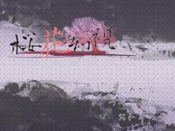 no15 桜花幻視