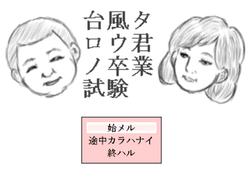 E_台風06B