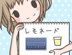 F_夏休み23A