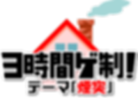 entotsu_title.png