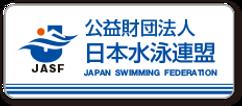 公益財団法人日本水泳連盟