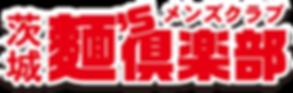 茨城 麺's倶楽部(メンズクラブ)