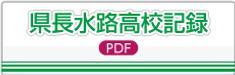 茨城県長水路高校記録