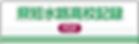茨城県短水路高校記録