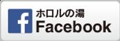 ホロルの湯Facebook