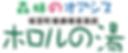 ホロルの湯ロゴ