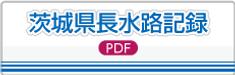 茨城県長水路記録