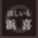 ほしいも浜喜ロゴ