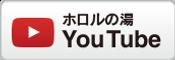 ホロルの湯YouTube