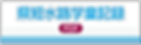 茨城県短水路学童記録