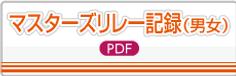 マスターズ記録(男女)