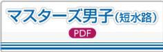 マスターズ男子(短水路)