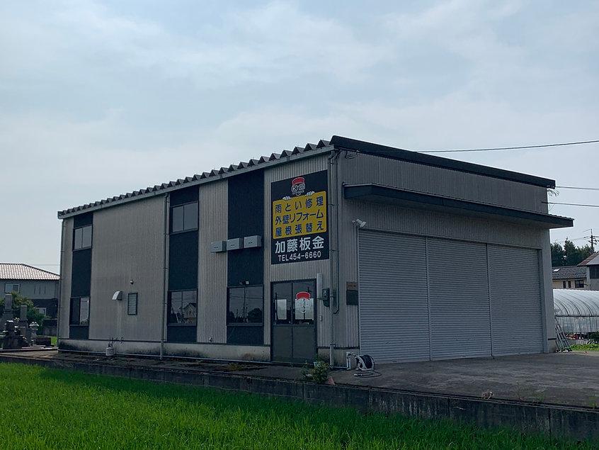加藤板金工場