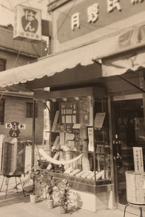 初代創業店舗.jpg