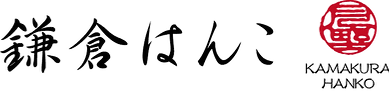 鎌倉はんこロゴ黒.png