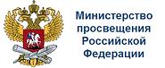Минпросвещения_России.png