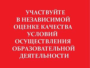 баннер (образование)1.jpg