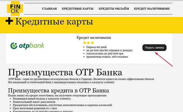отп банк заявка на кредит онлайн