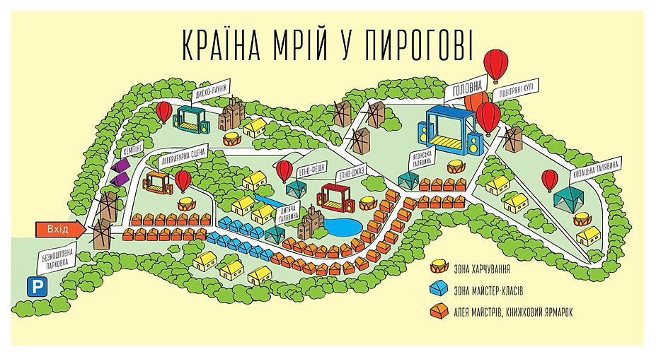 Країна Мрій пройдет 20-21 июня в Пирогово