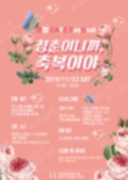 효정축복페스티벌-01.jpg