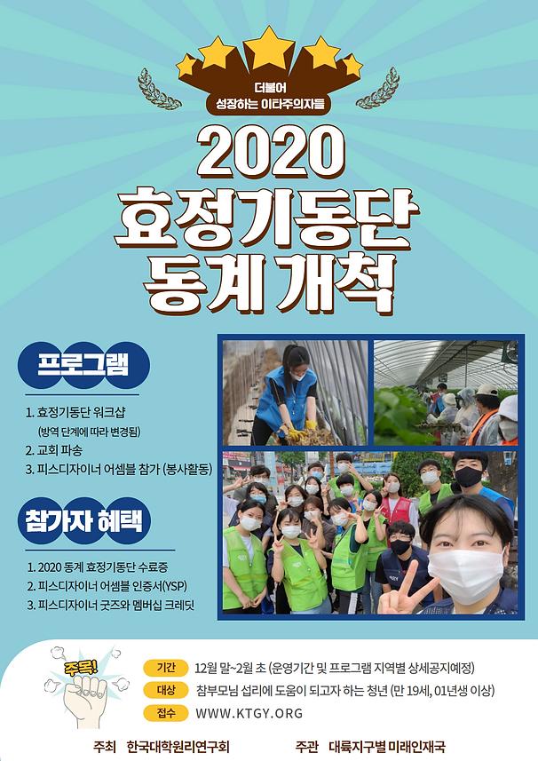 2020동계 효정기동단v3.png