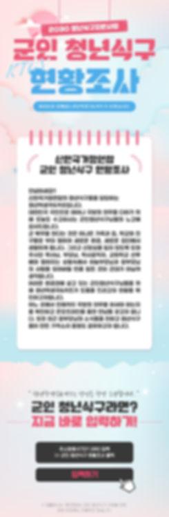 군인 청년식구 현황조사-한페이지.jpg