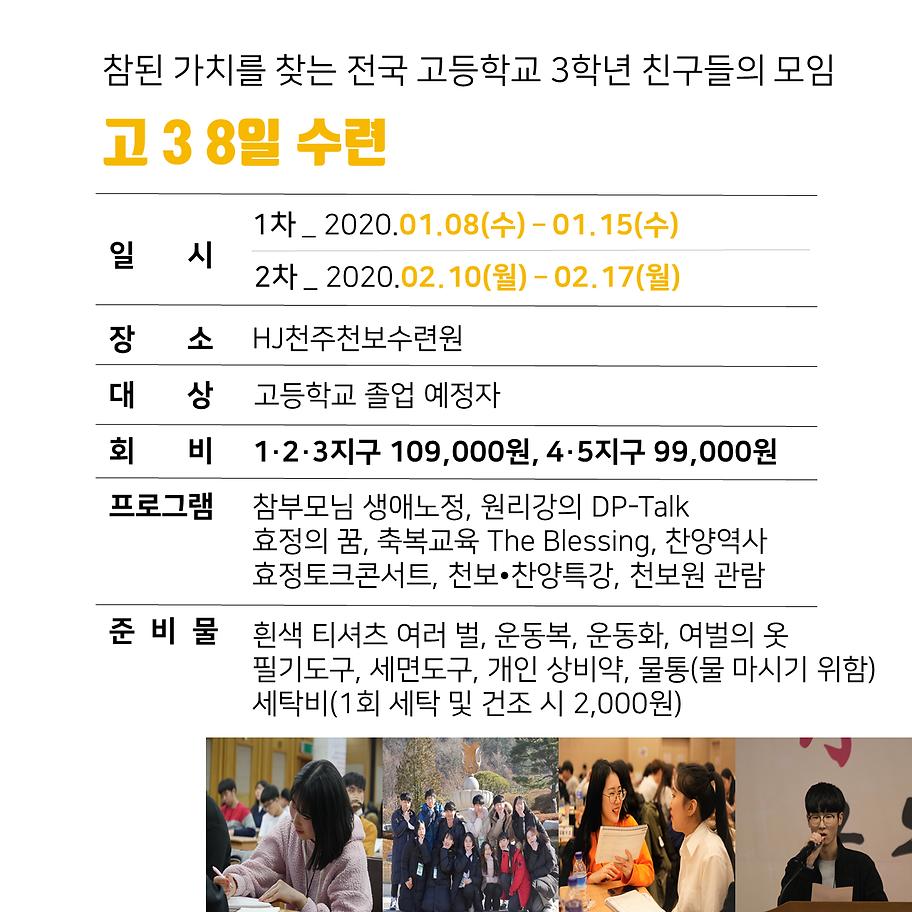 카드뉴스_홈페이지용_고삼2차.png