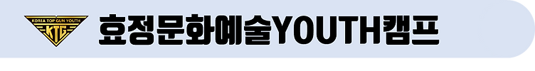 효정문화예술유스캠프명칭.png